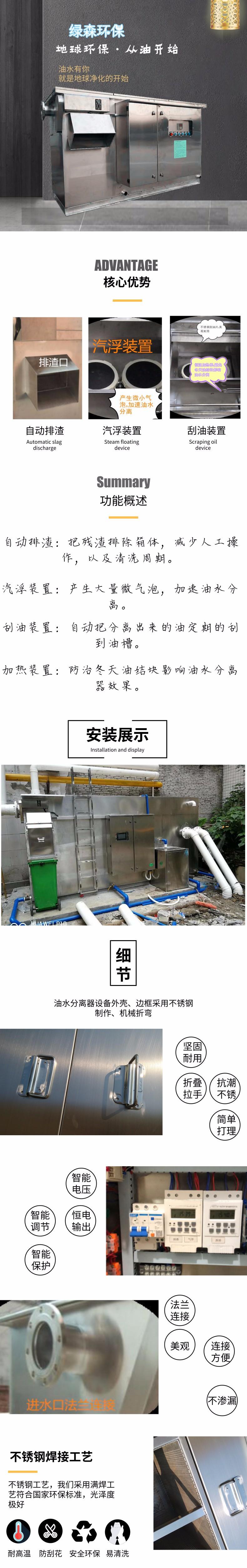 自动除渣油水分离器.jpeg