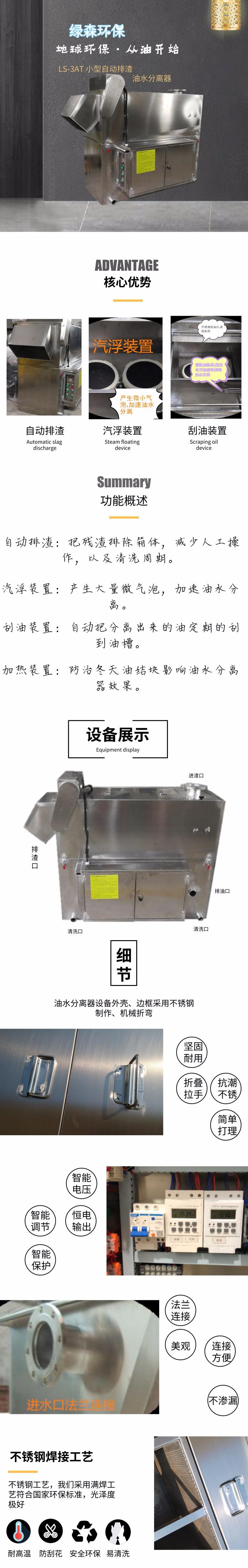 3T自动排渣介绍.jpg