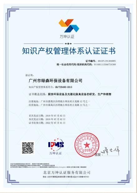 知识产权管理认证书.png