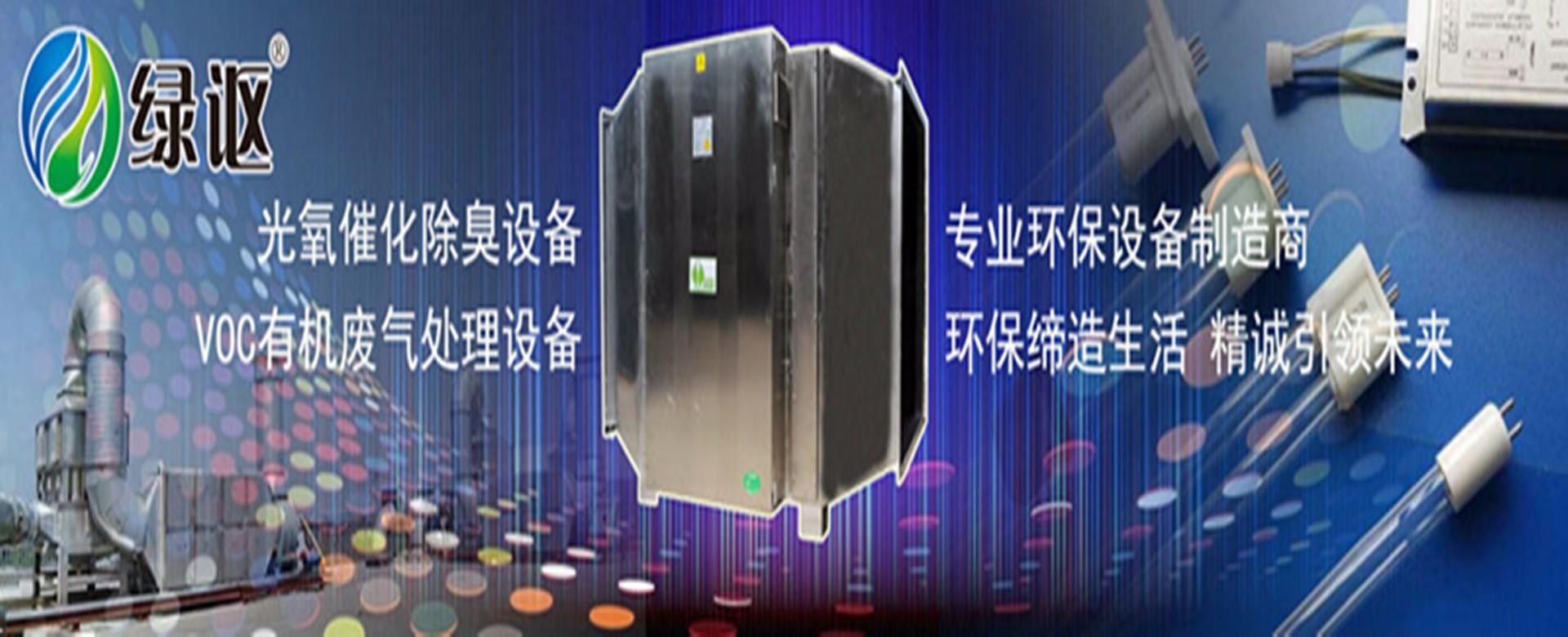 UV光解VOCs处理设备
